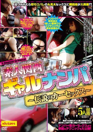 素人関西ギャルナンパ ~ 伝説のカーセックス ~ [DVD]