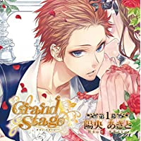 Grand Stage グラン・ステージ 第1幕「陽央あきと」出演声優情報
