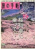旅の手帖 2008年 04月号 [雑誌]