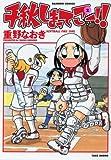 千秋しまってこー!! 2 (バンブー・コミックス)
