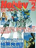 HobbyJAPAN(ホビージャパン) 2010年 02月号 [雑誌]