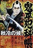 鬼平犯科帳Season Best秋冷の候。 (SPコミックス SPポケットワイド)
