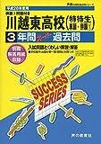 川越東高等学校 平成28年度用―声教の高校過去問シリーズ (3年間スーパー過去問S13)