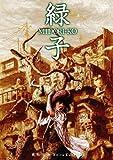 緑子/MIDORI-KO [DVD]