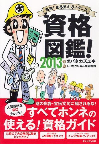 資格図鑑!2013 -