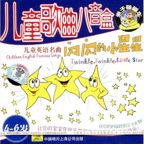 儿童英语名曲:闪闪的小星星(cd)