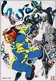 ワークワーク 3 (集英社文庫―コミック版) (集英社文庫 ふ 26-6)