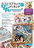 We Love スクラップブッキング ラブメモプラス vol.1 (レディブティックシリーズno.3772)