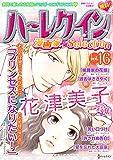 ハーレクイン 漫画家セレクション vol.16 (ハーレクインコミックス)