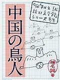 中国の鳥人 「椎名誠 旅する文学館」シリーズ