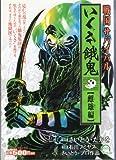 戦国サバイバルいくさ餓鬼 雌雄編 (SPコミックス)