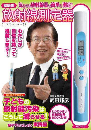 家庭用放射線測定器エアカウンターS ([バラエティ])