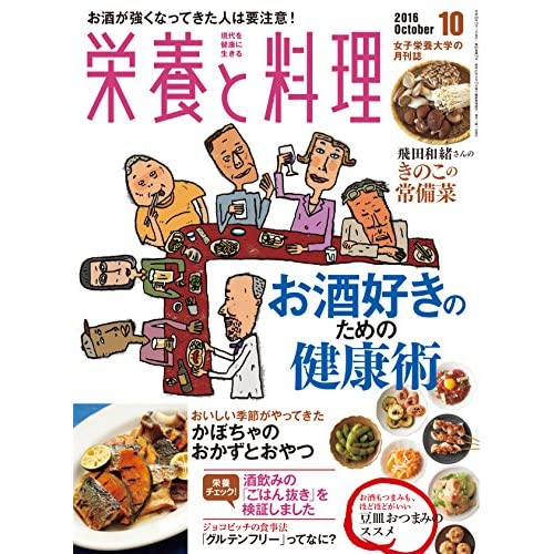 栄養と料理 2016年 10 月号 [雑誌]