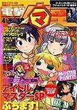 電撃マ王 2009年 04月号 [雑誌]