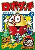 ロボダッチ 2巻 (マンガショップシリーズ 479)