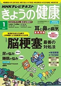 NHK きょうの健康  2014年 1月号 [雑誌] (NHKテキスト)