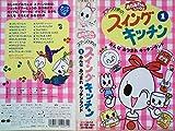 NHKおかあさんといっしょ「スプーンひめのスイングキッチン(1)」 [VHS]