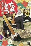 たぬきつ (幻想コレクション)