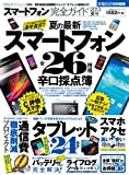 【完全ガイドシリーズ028】スマートフォン完全ガイド (100%ムックシリーズ)
