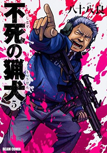 不死の猟犬 5巻 (ビームコミックス)