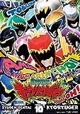 スーパー戦隊シリーズ 獣電戦隊キョウリュウジャー VOL.10[DVD]