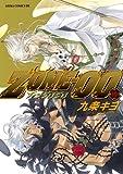 ZONE-00(10) (あすかコミックスDX)