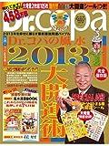 Dr.コパの風水2013大開運術 (廣済堂ベストムック)