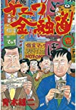 ナニワ金融道(1): 1 (モーニングKC (254))