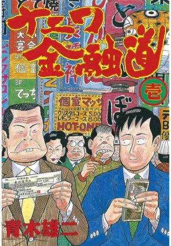 ナニワ金融道(1) (モーニングKC (254))
