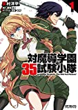 "対魔導学園35試験小隊 AntiMagic Academy ""The 35th Test Platoon"