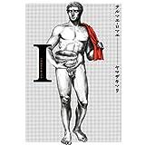 Amazon.co.jp: テルマエ・ロマエI: 1 (ビームコミックス) eBook: ヤマザキ マリ: Kindleストア