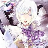 大正×対称アリス キャラクターソングシリーズvol.5『白雪』