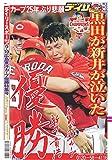 デイリースポーツ「9.10 広島東洋カープ優勝特集号」タブロイド判・新聞形式