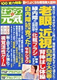 はつらつ元気 2015年 04月号 [雑誌]