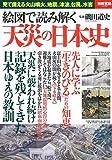 本「絵図で読み解く天災の日本史」