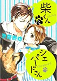 柴くんとシェパードさん(2) (arca comics)