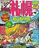 まっぷる 札幌 富良野・小樽・旭山動物園 '16 ガイドブック (マップルマガジン)