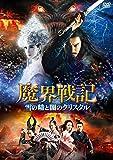 16-049「魔界戦記 雪の精と闇のクリスタル」(中国・香港・アメリカ)