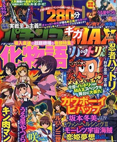 パチンコ実戦ギガMAX (マックス) 2014年 07月号 [雑誌]