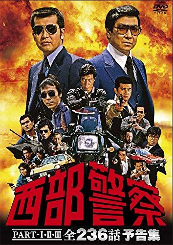 西部警察PART-I,II,III 全236話 予告集 [DVD]