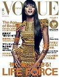 VOGUE JAPAN (ヴォーグ ジャパン) 2011年 06月号 [雑誌]