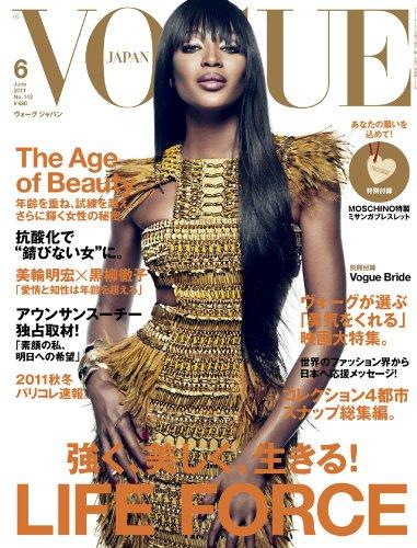 VOGUE NIPPON (ヴォーグ ニッポン) 2011年 06月号 [雑誌]