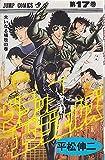 ブラック・エンジェルズ / 平松 伸二 のシリーズ情報を見る