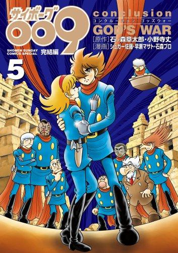 サイボーグ009完結編 conclusion GOD'S WAR 5 (少年サンデーコミックススペシャル)