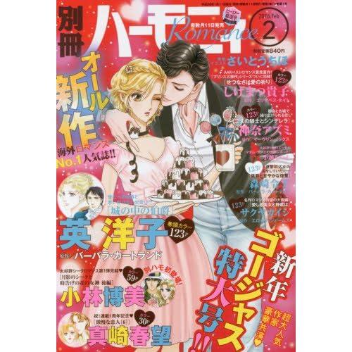 別冊ハーモニィRomance 2016年 02 月号
