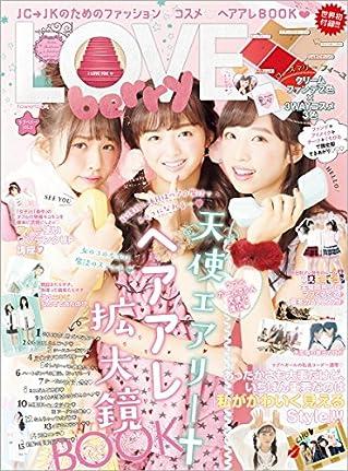LOVE berry(ラブベリー) vol.5 (Town Mook)