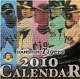 プロ野球『阪神タイガース』卓上2010年カレンダー☆平成22年暦通販☆【スポーツ】