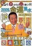 Dr.コパの夢をかなえ富を築く2009年金運風水 (実用百科)