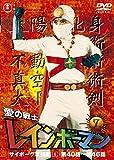 愛の戦士レインボーマンVOL.7 [DVD]