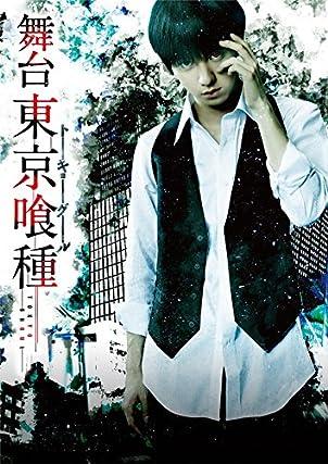 舞台『東京喰種トーキョーグール』 [DVD]